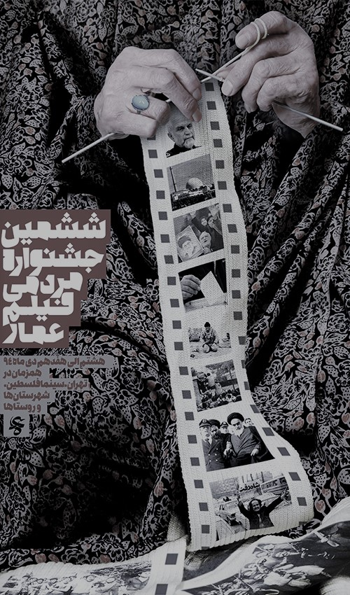 ششمین جشنواره جشنواره