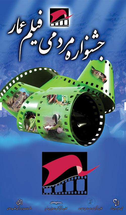 اولین جشنواره جشنواره