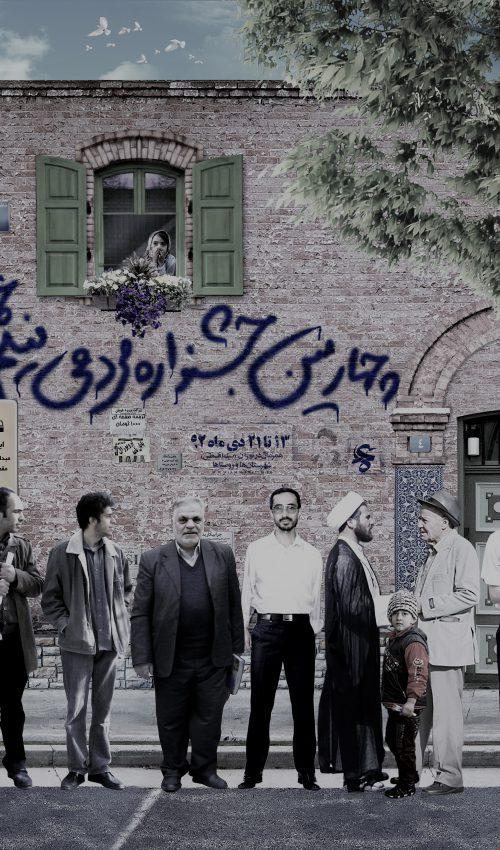 چهارمین جشنواره جشنواره