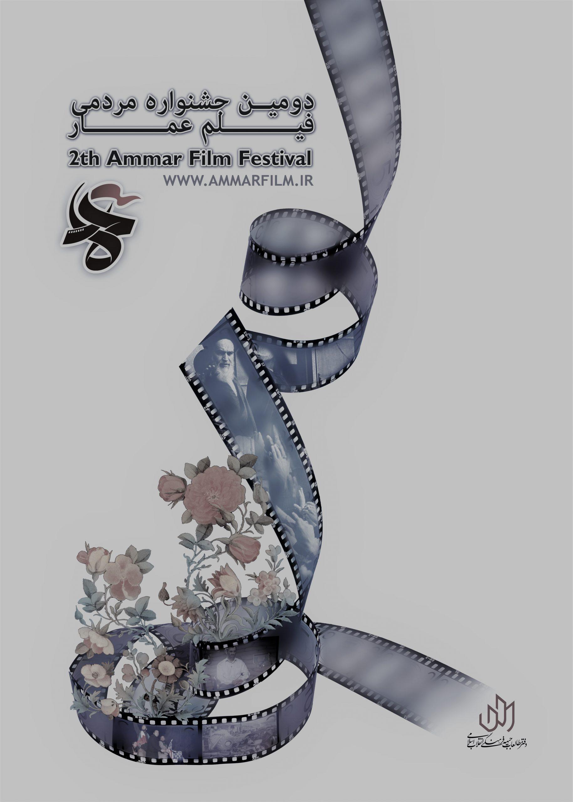 دومین جشنواره