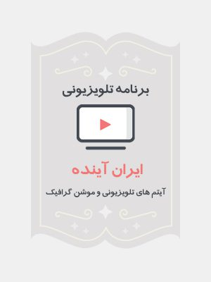 ایران آینده