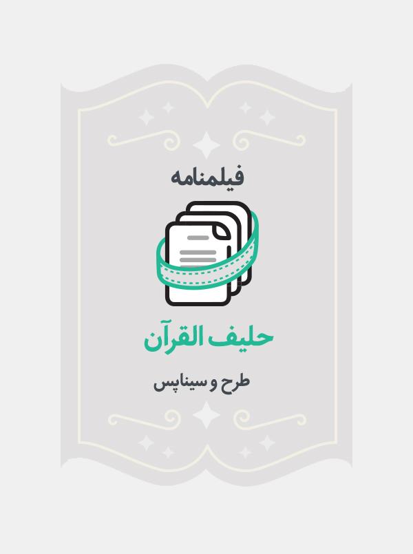 حلیف القرآن