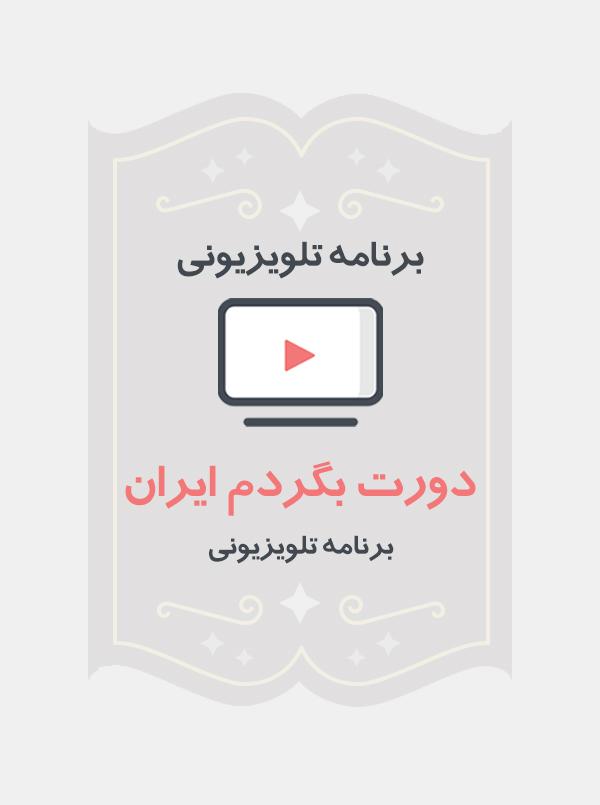 دورت بگردم ایران