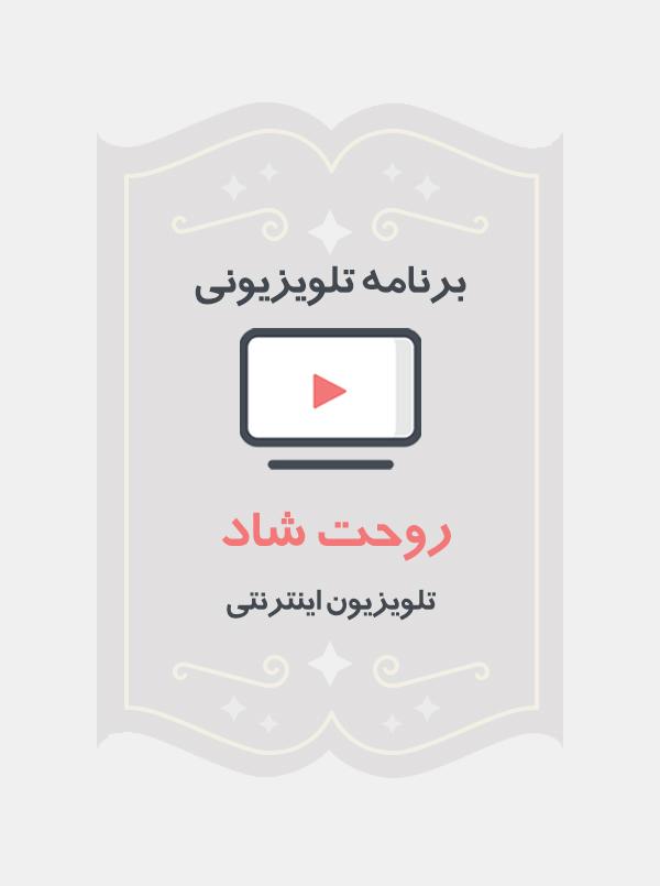 روحت شاد ( آرارات و بحرین)