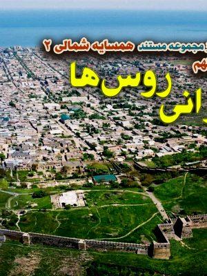 شهر ایرانی روس ها