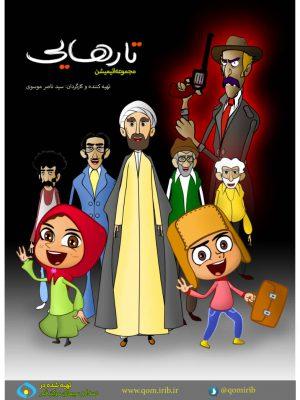 مجموعه انیمیشن تا رهایی