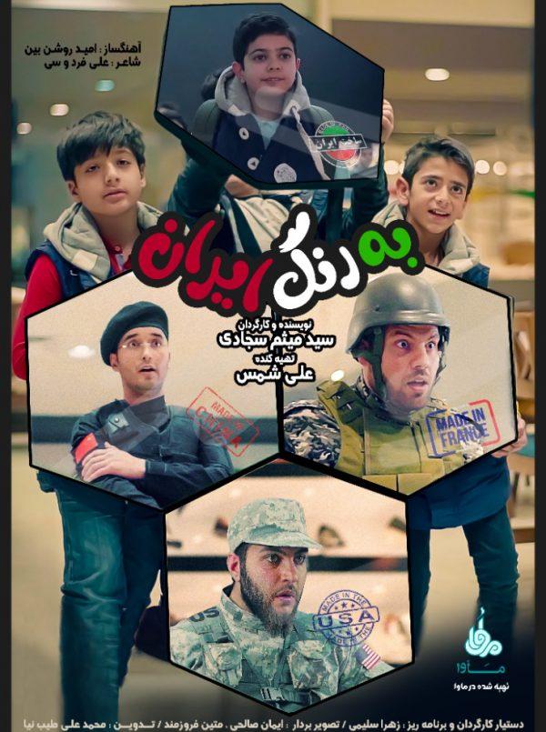 به رنگ ایران