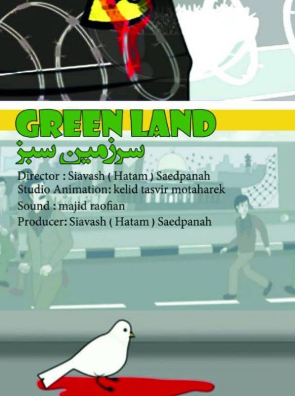سرزمین سبز