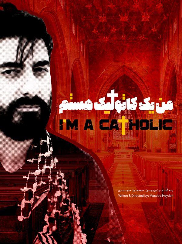 من یک کاتولیک هستم