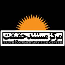 مرکز مستند حقیقت