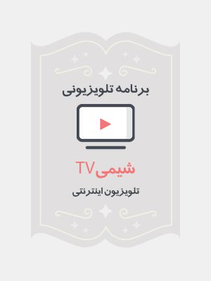 شیمی Tv