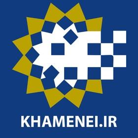 دفتر حفظ و نشر آثار حضرت آیتاللهالعظمی خامنهای (Khamenei.ir)