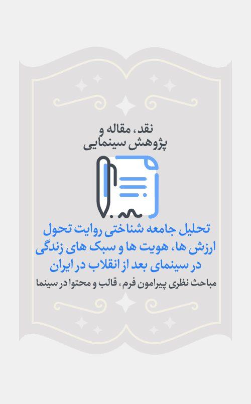 تحلیل جامعه شناختی روایت تحول ارزش ها، هویت ها و سبک های زندگی در سینمای بعد از انقلاب در ایران