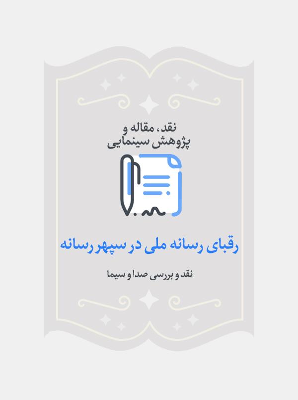 رقبای رسانه ملی در سپهر رسانه