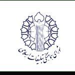 ستاد انتفاضه و قدس شورای تبلیغات اسلامی