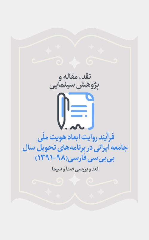 فرآیند روایت ابعاد هویت ملّی جامعه ایرانی در برنامههای تحویل سال بیبیسی فارسی(۹۸-۱۳۹۱)