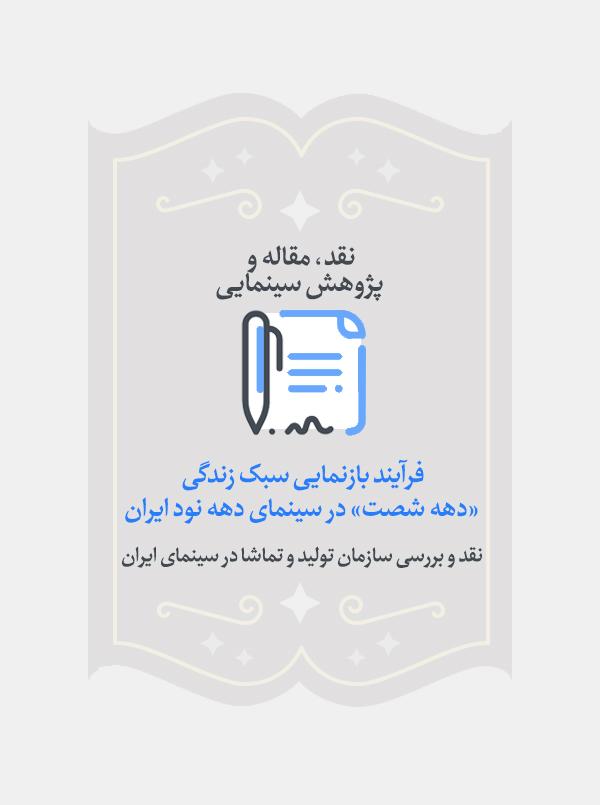 فرآیند بازنمایی سبک زندگی «دهه شصت» در سینمای دهه نود ایران