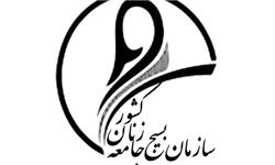 سازمان بسیج جامعه زنان