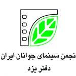 انجمن سینمای جوانان ایران دفتر یزد