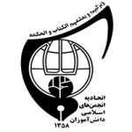 اتحادیه انجمن های اسلامی دانش آموزی