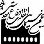 انجمن سینمای انقلاب و دفاع مقدس