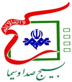 بسیج صداوسیمای مرکز آذربایجان شرقی