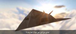 اقتدار هوایی