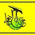 مرکز ارتباطات و امور رسانه ای مقاومت اسلامی نجباء در ایران