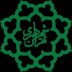 سازمان مدیریت فرهنگی هنری شهرداری منطقه 8 تهران