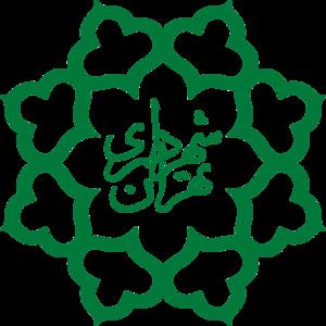 سازمان بسیج شهرداری تهران
