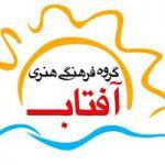 گروه فرهنگی هنری آفتاب