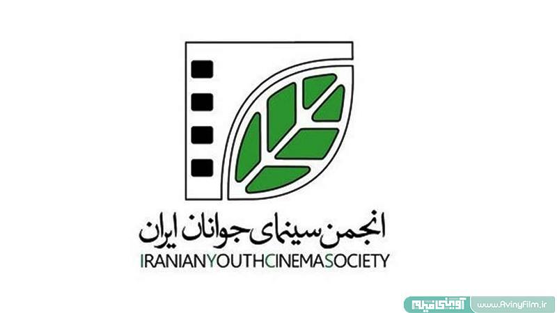 انجمن سینمای جوانان ایران دفتر قم