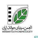انجمن سینمای جوانان ایران دفتر کرمانشاه