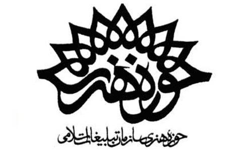 حوزه هنری قم