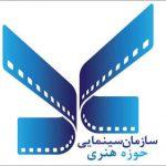 سازمان توسعه سینمایی سوره