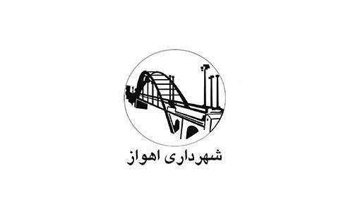 شهرداری اهواز