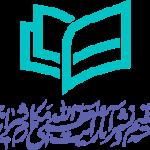 موسسه تنظیم و نشر آثار آیتالله العظمی مکارم شیرازی