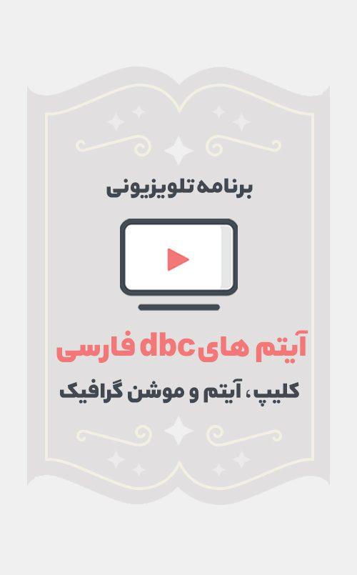 آیتمهایdbc فارسی