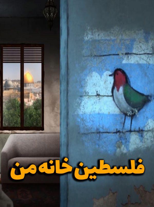 فلسطین، خانه ی من