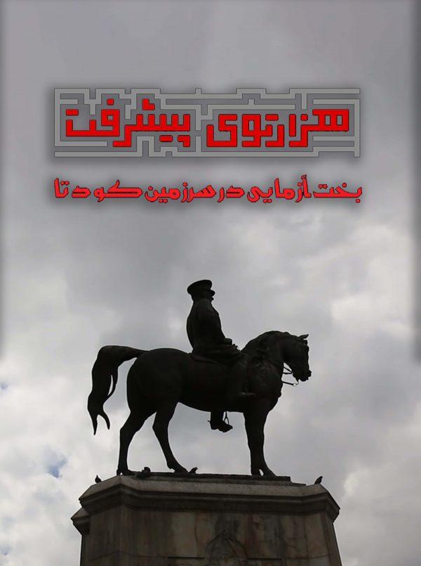 هزارتوی پیشرفت-بختآزمایی در سرزمین کودتا