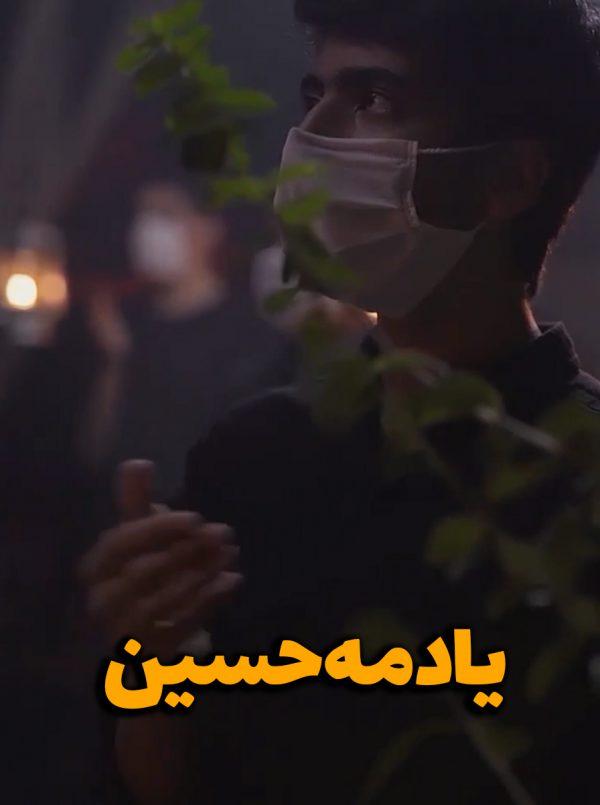 یادمه حسین
