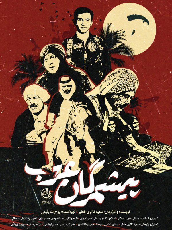 پیشمرگان عرب