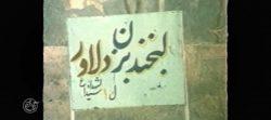 مهران تا مهران