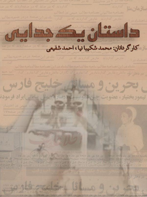 داستان یک جدایی-بحرین