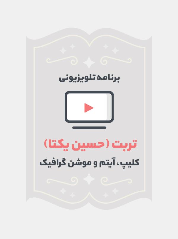 تربت-حاج حسین یکتا
