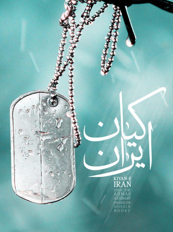کیان ایران