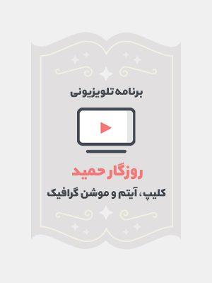 روزگار حمید
