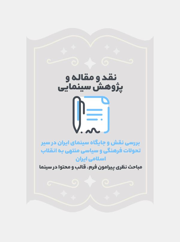 بررسی نقش و جایگاه سینمای ایران در سیر تحولات فرهنگی و سیاسی منتهی به انقلاب اسلامی ایران