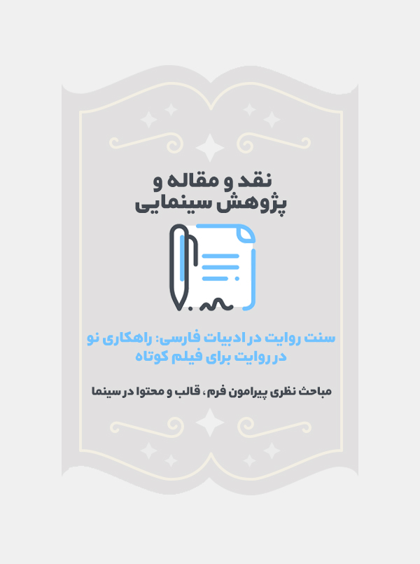 سنت روایت در ادبیات فارسی: راهکاری نو در روایت برای فیلم کوتاه