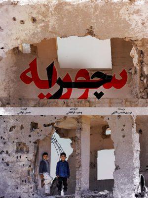 چرا سوریه